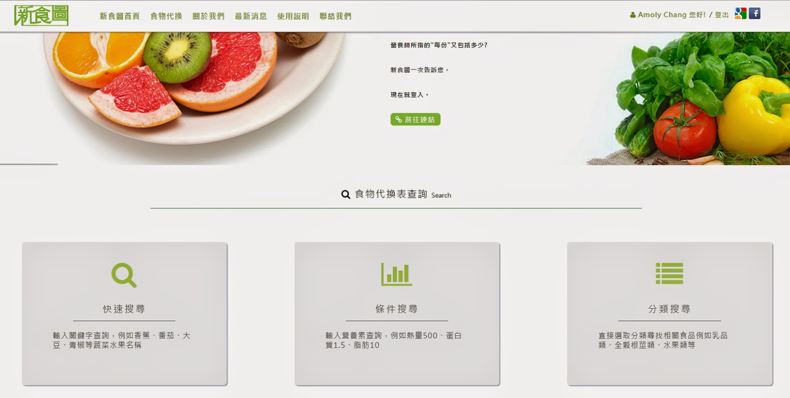 最完整的食物代換表資料庫