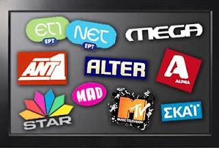 η κυβέρνηση συντηρεί ζημιογόνους τηλεοπτικούς σταθμούς και τελειωμένες εφημερίδες