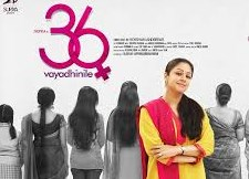 36 Vayathinile 2015 Tamil Movie Trailer Watch Online