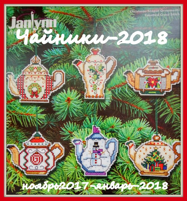 Чайники - 2018