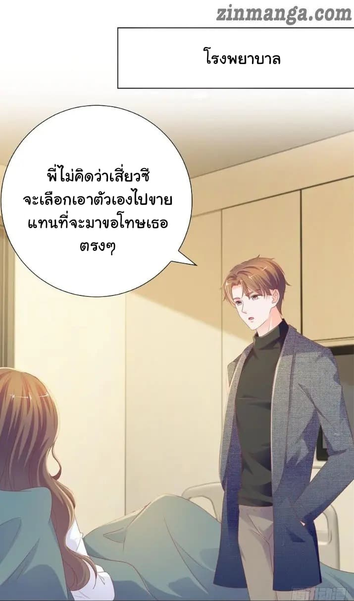 The Lovely Wife And Strange Marriage-ตอนที่ 102