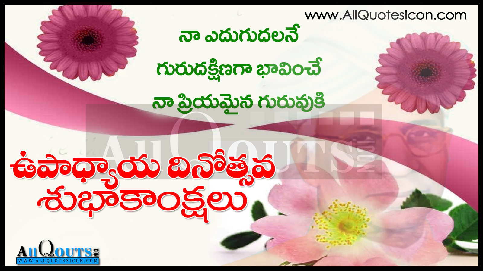 Happy teachers day greetins in telugu hd wallpapers 20 happy best telugu teachers day quotes for facebookhappy teachers day greetings in teluguhappy kristyandbryce Choice Image