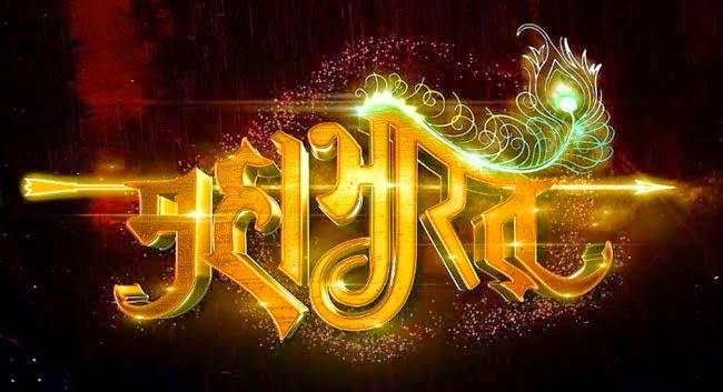arjuna pandawa blog: LINK DOWNLOAD MAHABHARATA 2013 SUB ...