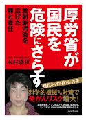 新刊 厚労省が国民を危険にさらす 2012年3月発売