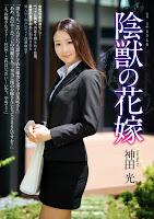 SHKD-574 陰獣の花嫁 神田光