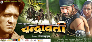 Chandrawati Movie Poster