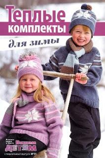 Вязание модно и просто Вяжем детям Спецвыпуск № 11 2011 Теплые комплекты для зимы