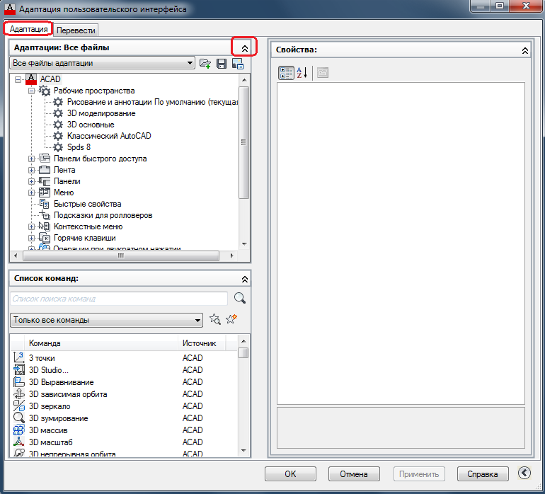 Kak dobavit' detal' SPDS GraphiCS na panel' instrumentov AutoCAD