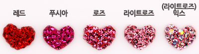 Swarovski  Deco Part Heart Charm Stone (Heart 046)