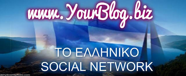 yourblog.biz Ο ΔΙΚΟΣ ΣΟΥ ΧΩΡΟΣ