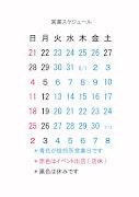 6月の中山珈琲焙煎所営業日