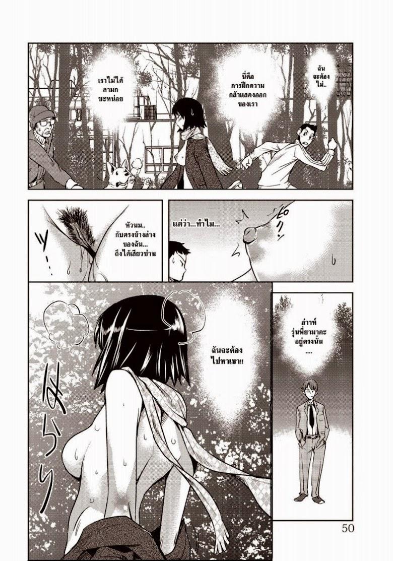 สาวออฟฟิศ โชว์เสียว - หน้า 8