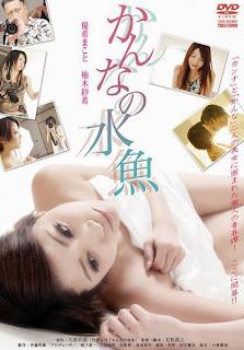 Kanna No Suigyo 1 (2011)