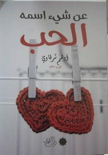 تحميل كتاب عن شيئ اسمه الحب PDF - أدهم شرقاوي