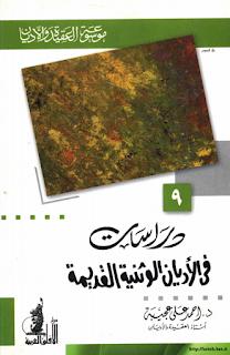 حمل كتاب دراسات في الأديان الوثنية القديمة - أحمد علي عجيبة