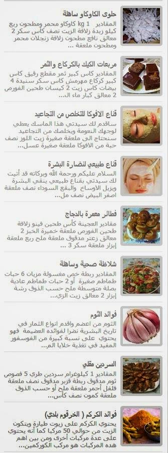 موقع المراة العربية بامتياز
