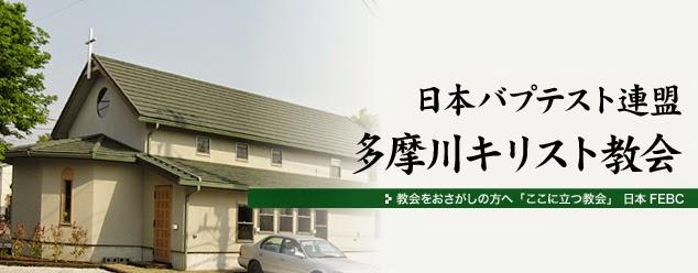 日本バプテスト連盟 多摩川キリスト教会