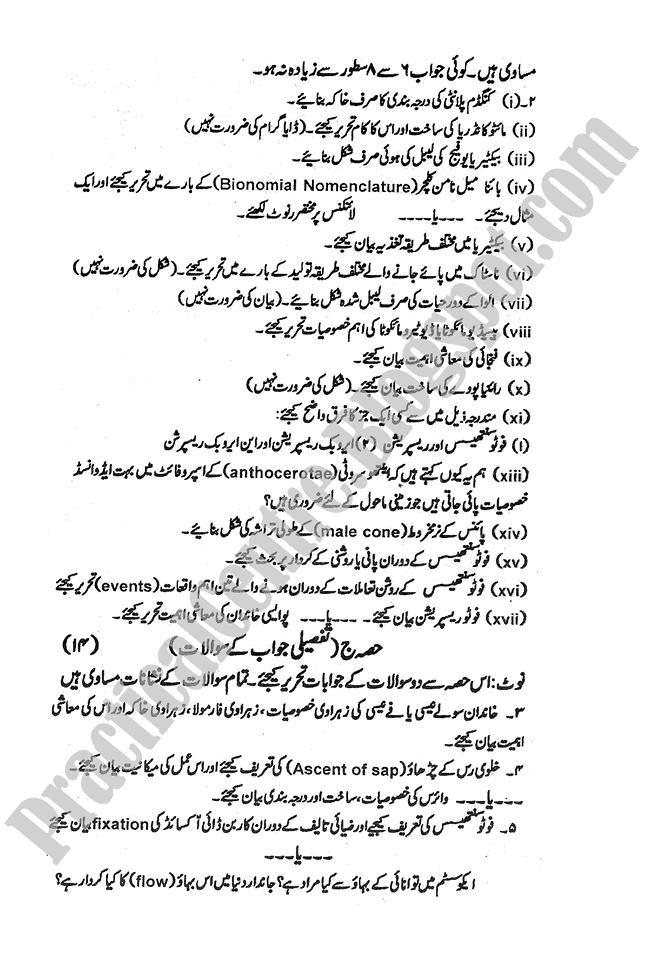 Botany-urdu-2009-five-year-paper-class-XI