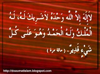 HR. Bukhari 4/95 dan Muslim 4/2071