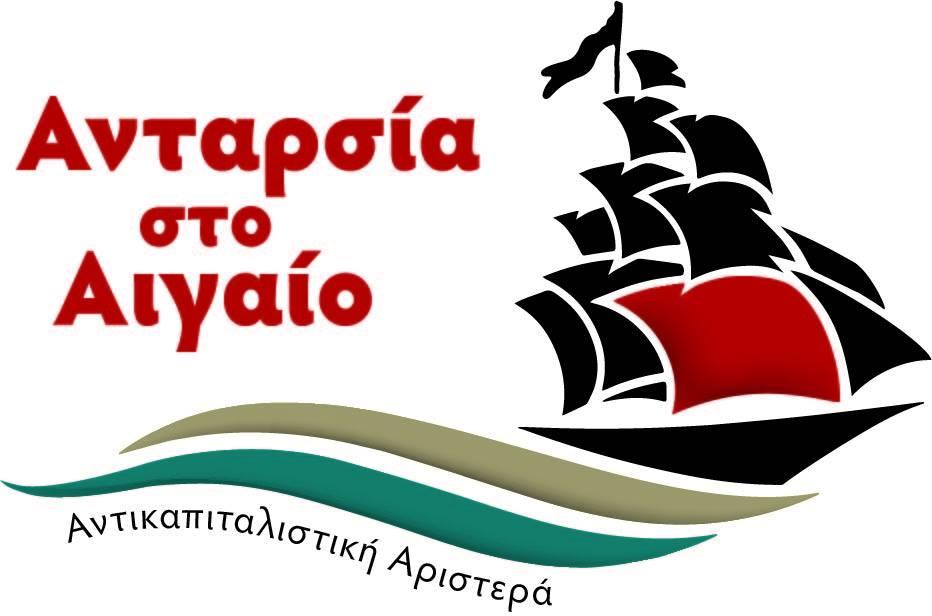 ΑΝΤΑΡΣΙΑ ΣΤΟ ΑΙΓΑΙΟ