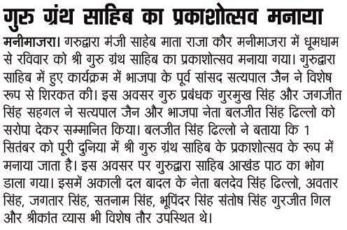 गुरुद्वारा साहिब में हुए कार्यक्रम में भाजपा के पूर्व सांसद सत्य पाल जैन ने विशेष रुप से शिरकत की।