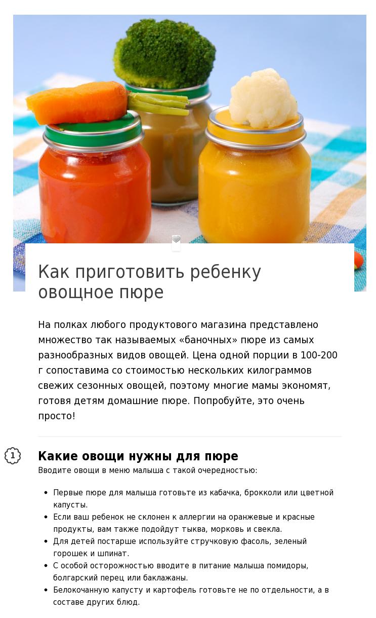 Как приготовить пюре для грудничка прикорм