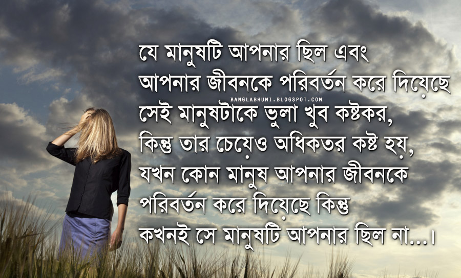 Bangla Writing Love Wallpaper : Love Sad Sms Bengali Auto Design Tech