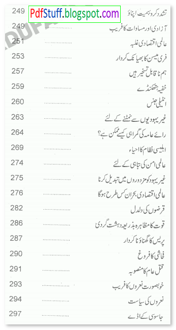 contents of the Urdu book Shaitani Kanisa by tariq ismail sagar