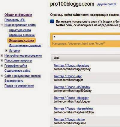 Ссылки с твиттера в Яндекс Вебмастере