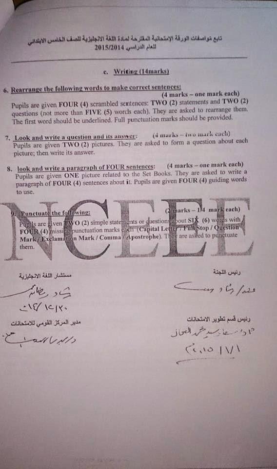 مواصفات امتحان اللغة الإنجليزية للصف الخامس الإبتدائى - ترم ثانى 2015 المنهاج المصري 10897837_15950711140