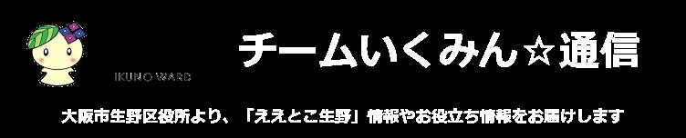 チームいくみん☆通信