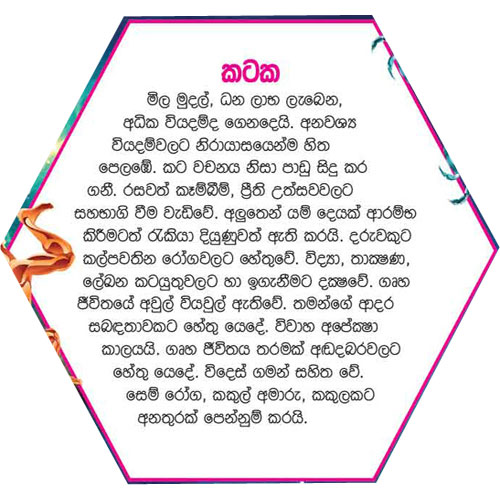 match exe horoscope in sinhala