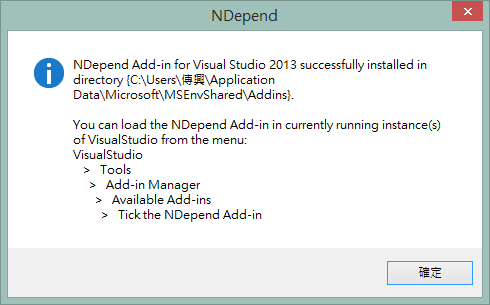NDepend v5 Setup step 3