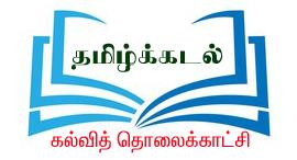 Tamilkadal Kalvi Tholaikatchi