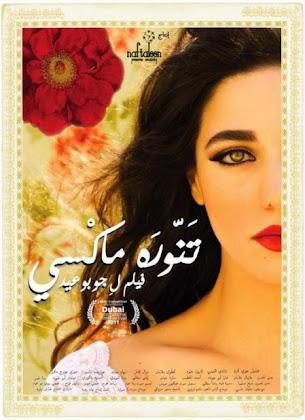 مشاهدة الفيلم اللبناني تنورة ماكسي part2