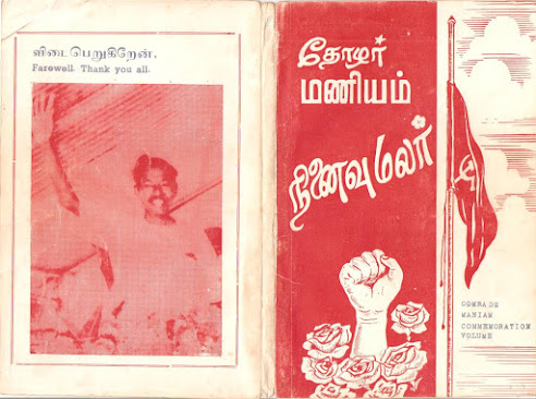 தோழர் கே ஏ சுப்பிரமணியம் 1989 விடைபெறுகிறேன்  K.A.Subramaniam Commemoration Volume