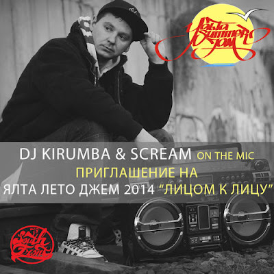 DJ Kirumba & DJ Scream – Yalta Summer Jam 2014