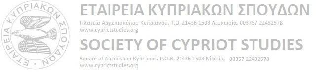 ΕΤΑΙΡΕΙΑ ΚΥΠΡΙΑΚΩΝ ΣΠΟΥΔΩΝ Society of Cypriot Studies