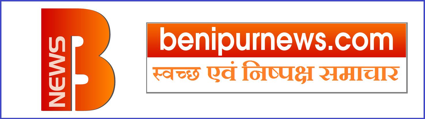 BENIPUR NEWS