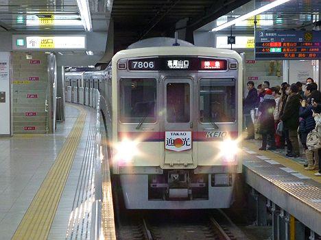 京王電鉄 特急 高尾山口行き 2013年迎光号 7000系幕車