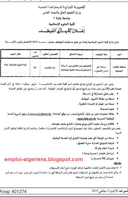 إعلان عن مسابقة توظيف في جامعة باتنة 1 بكلية العلوم الاسلامية  جانفي 2016