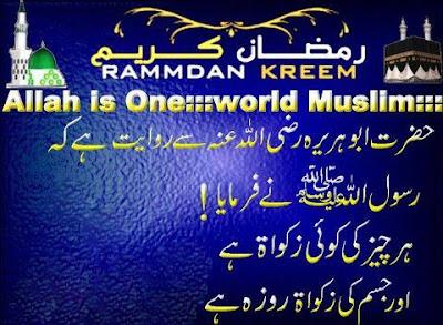 urdu poetry ghazals hadees on ramzan