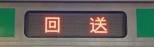 東海道線E231系の側面行先 回送