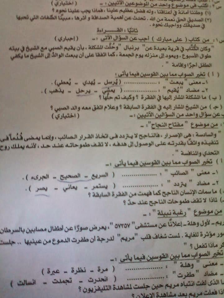 نماذج امتحانات المحافظات الفعلية للصف السادس الإبتدائى 2015 المنهاج المصري 10929080_62677833413