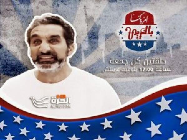 مشاهدة حلقات برنامج أمريكا بالعربي مع باسم يوسف علي قناة الحرة
