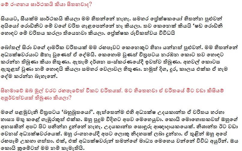 Rodney warnakula Talk About Ethumai Methumai Sinhala movie   මේ