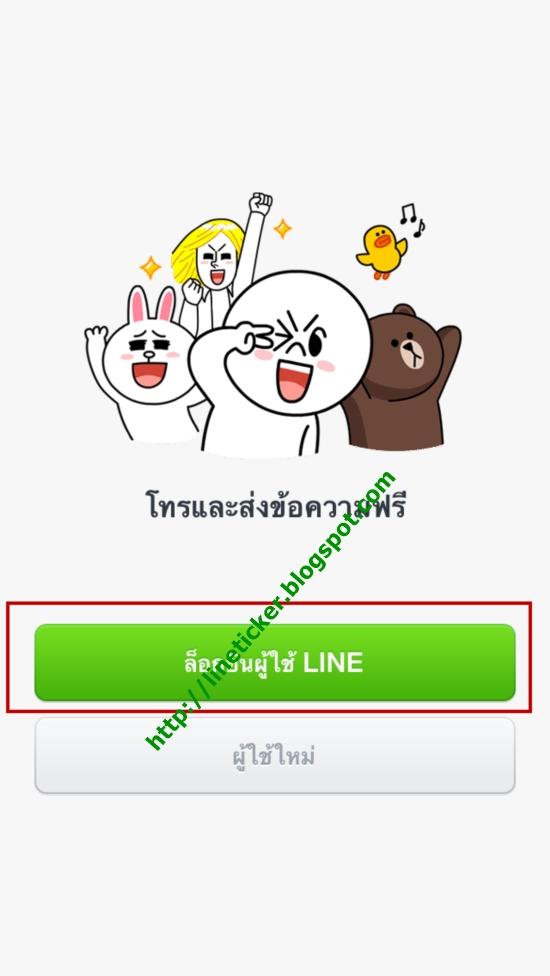 2. หลังจากที่คุณทำการลบไลน์แล้วลงไลน์ใหม่แล้ว เมื่อเปิดไลน์ขึ้นมาครั้งแรก -คุณต้องเข้าไลน์ด้วยการเลือกปุ่ม ล็อคอินผู้ใช้ไลน์ หรือ Line User Login เท่านั้น ให้ดูรูปประกอบที่ 2  รูปประกอบที่ 2