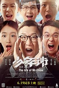 Lớp Học Thiếu Niên - The Ark of Mr Chow