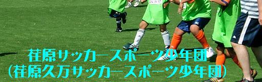荏原サッカースポーツ少年団 (荏原久万サッカースポーツ少年団)