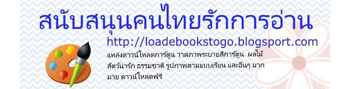 สนับสนุนคนไทยให้รักการอ่าน : ดาวน์โหลดการ์ตูน วาดภาพระบายสี หัดระบายสี